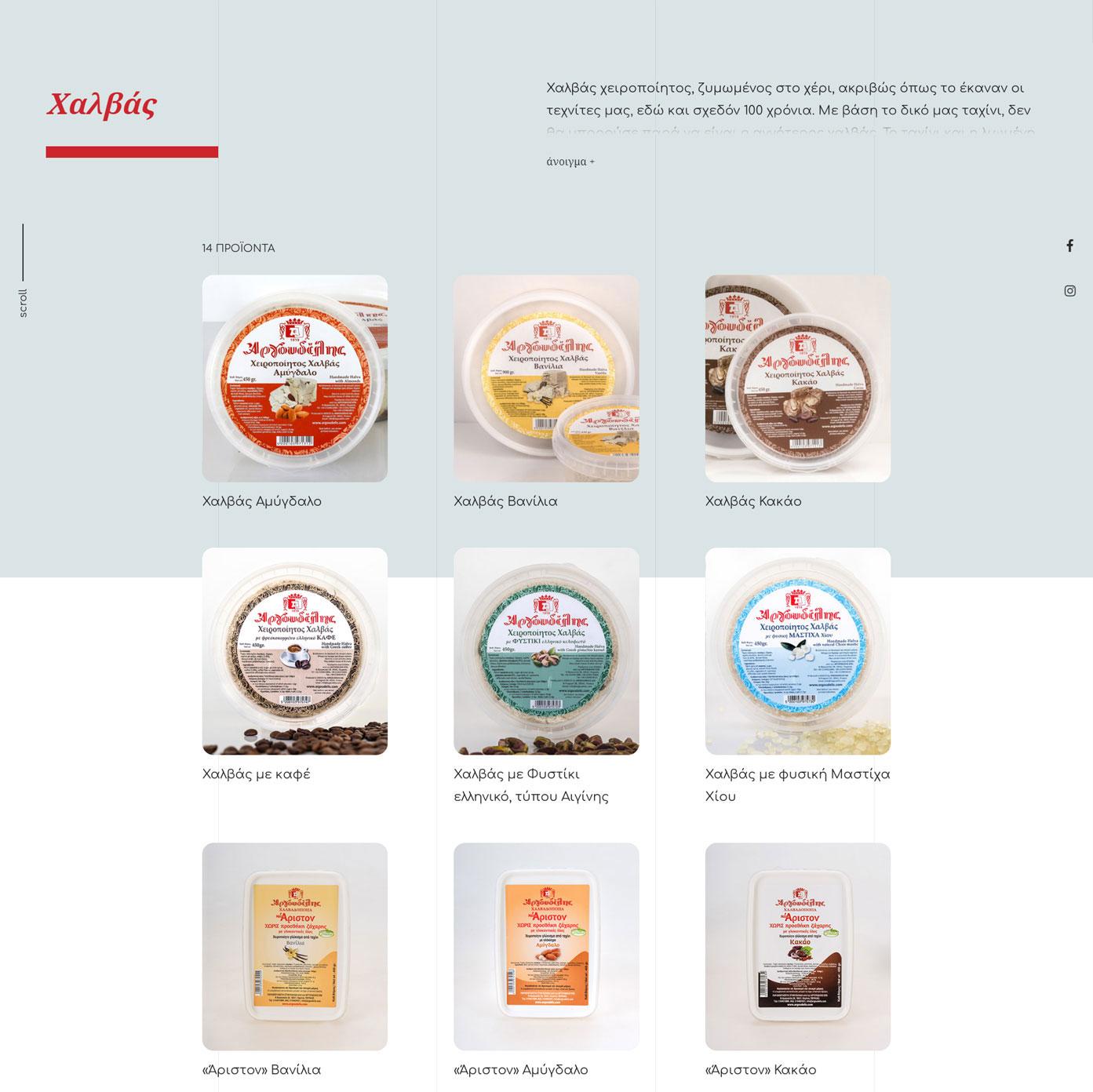 Argoudelis Website fullscreen
