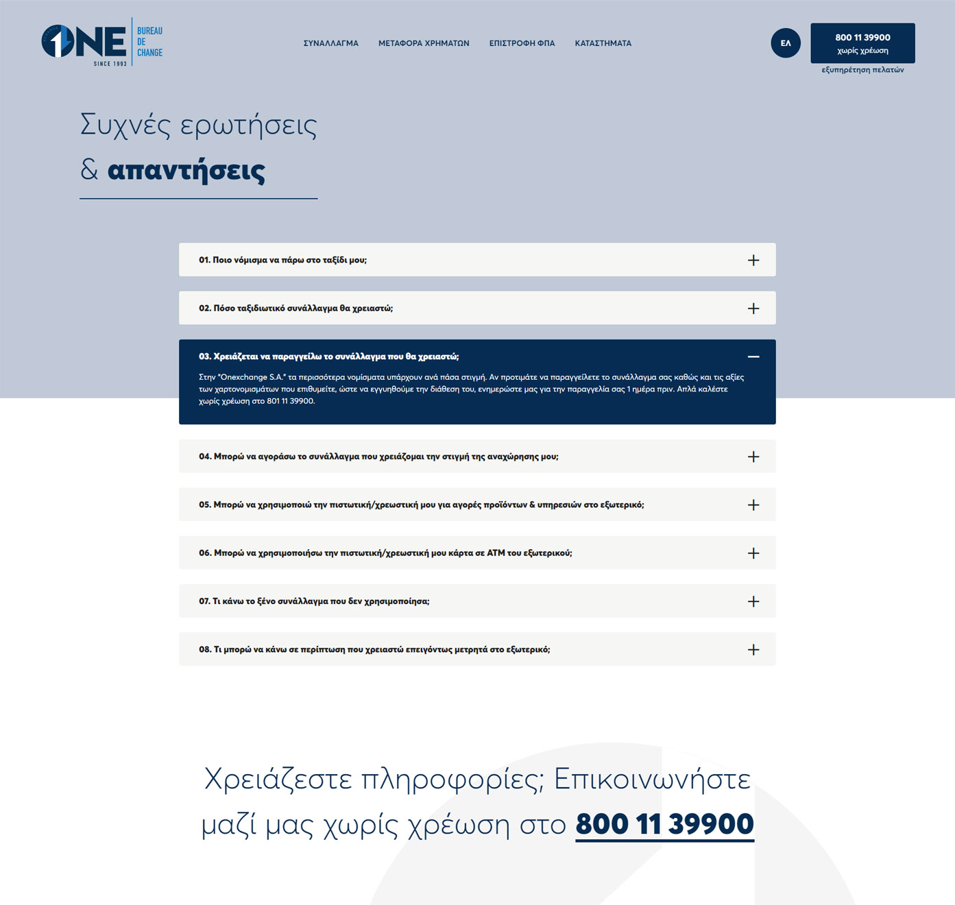 Onexchange Website fullscreen